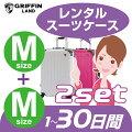 MMスーツケースセットレンタルスーツケース30日間(33日間)用MM30日トランクレンタルキャリーバッグレンタル旅行かばんレンタル