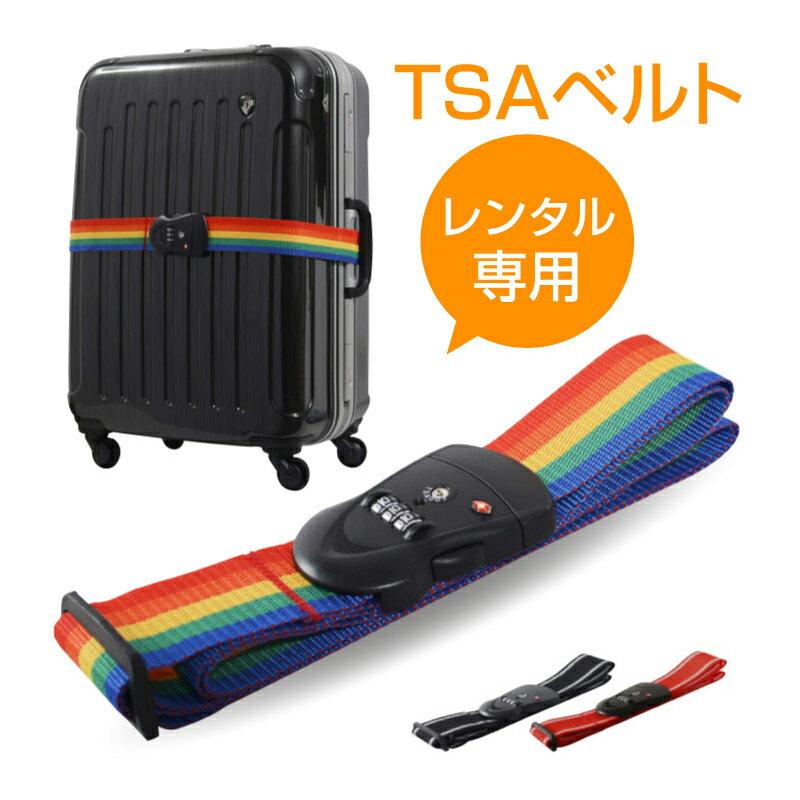 【レンタル】レンタルスーツケースオプション TSAベルト 【スーツケースをレンタルされるお客様に限ります。】
