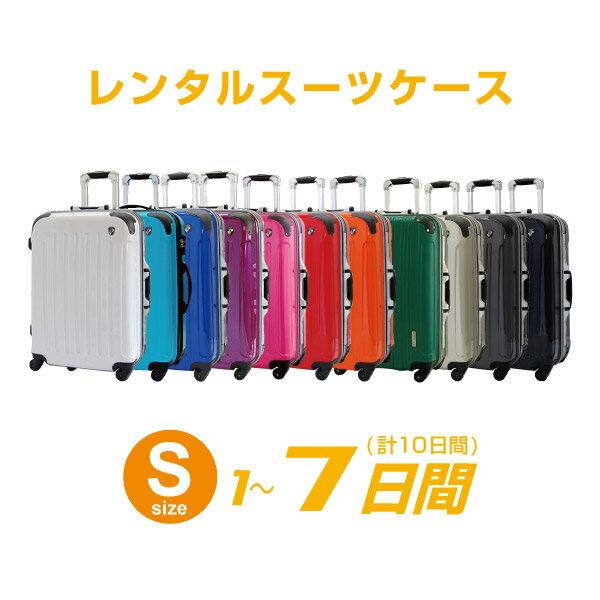 【レンタル】Sサイズ スーツケースレンタル 1日〜7日間(10日間)用S7日 トランクレンタル キャリーバッグレンタル 旅行かばんレンタル 小型 スーツケース おすすめ