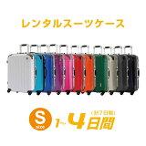 レンタル Sサイズ スーツケースレンタル 1日〜4日間(7日間)用S4日 トランクレンタル キャリーバッグレンタル 旅行かばんレンタル 小型 おすすめ スーツケース 出張 ビジネス