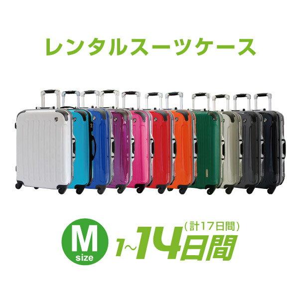 【レンタル】Mサイズ スーツケースレンタル 1日〜14日間(17日間)用M14日 トランクレンタル キャリーバッグレンタル 旅行かばんレンタル おすすめ スーツケース 14日間 長期間レンタル 中型サイズ