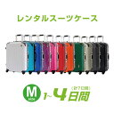 【レンタル】Mサイズ レンタルスーツケース 1日〜4日間(7...