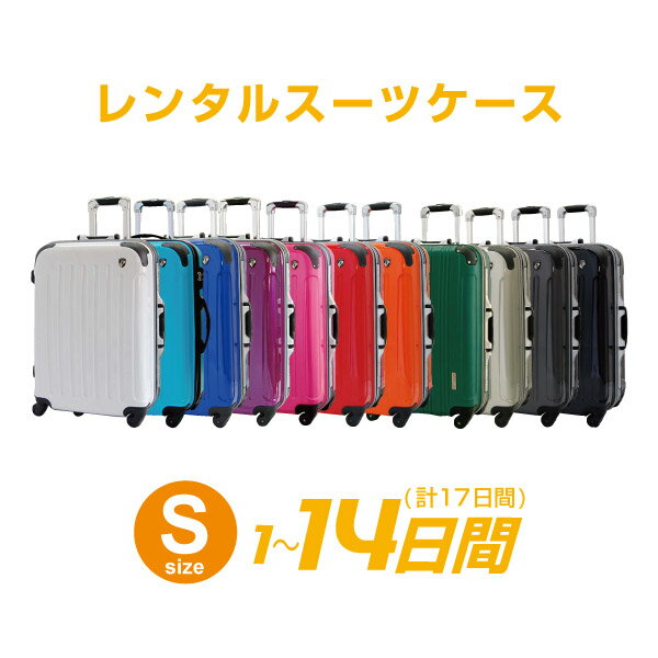 【レンタル】Sサイズ スーツケースレンタル 1日〜14日間(17日間)用S14日 トランクレンタル キャリーバッグレンタル 旅行かばんレンタル