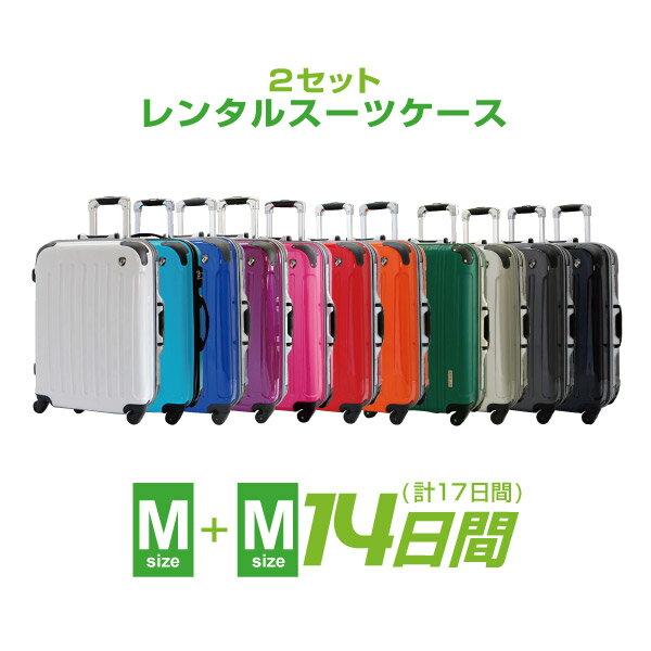 【レンタル】MMスーツケース セットレンタル 14日間(17日間)用MM14日 トランクレンタル キャリーバッグレンタル 旅行かばんレンタル おすすめ 2個セットM+M