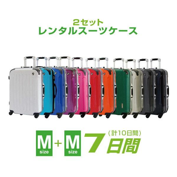 【レンタル】MMスーツケース セットレンタル7日間(10日間)用MM7日 トランクレンタル キャリーバッグレンタル 旅行かばんレンタル