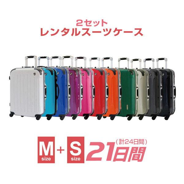 【レンタル】MSスーツケース セットレンタル 21日間(24日間)用MS21日 トランクレンタル キャリーバッグレンタル 旅行かばんレンタル