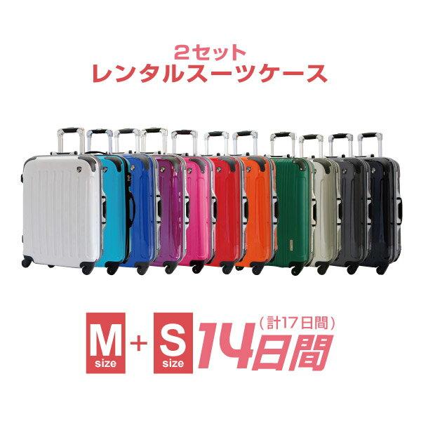 【レンタル】MSスーツケース M+S セットレンタル 14日間(17日間)用MS14日 トランクレンタル キャリーバッグレンタル 旅行かばんレンタル 2個 おすすめ