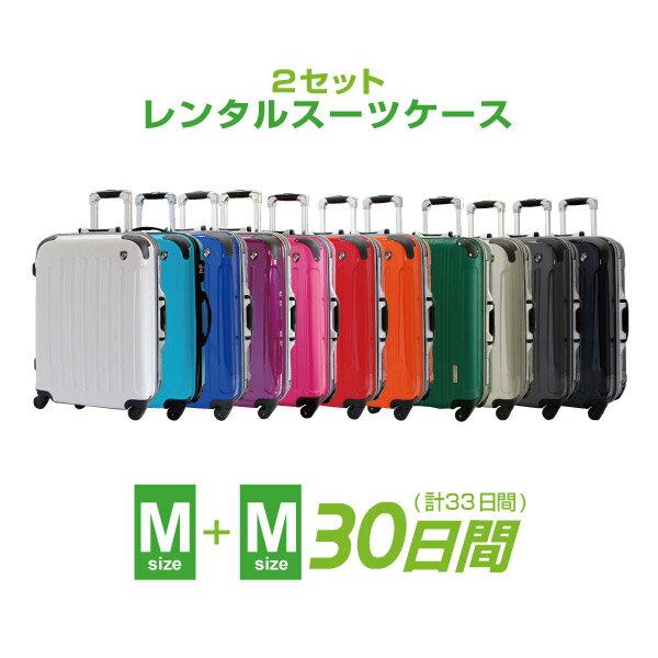 【レンタル】セットレンタル MM スーツケース 30日間(33日間)用 MM30日