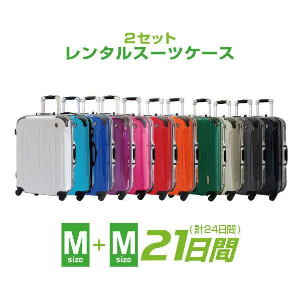 【レンタル】MMスーツケース セットレンタル 21日間(24日間)用MM21日 トランクレンタル キャリーバッグレンタル 旅行かばんレンタル