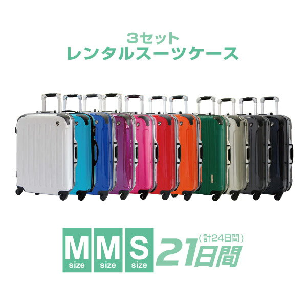 【レンタル】MMSスーツケース セットレンタル 21日間(24日間)用MMS21日 トランクレンタル キャリーバッグレンタル 旅行かばんレンタル おすすめ 3個セット M+M+S