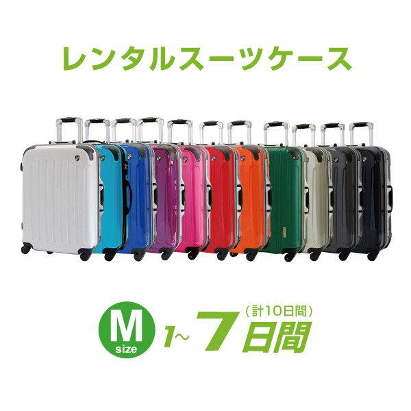 【レンタル】Mサイズ スーツケースレンタル 1日〜7日間(10日間)用M7日 トランクレンタル キャリーバッグレンタル 旅行かばんレンタル