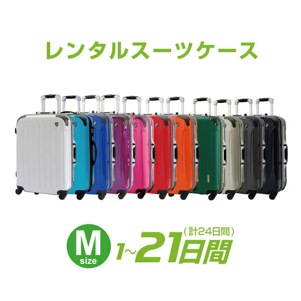【レンタル】Mサイズ スーツケースレンタル 1日〜21日間(24日間)用M21日 トランクレンタル キャリーバッグレンタル 旅行かばんレンタル