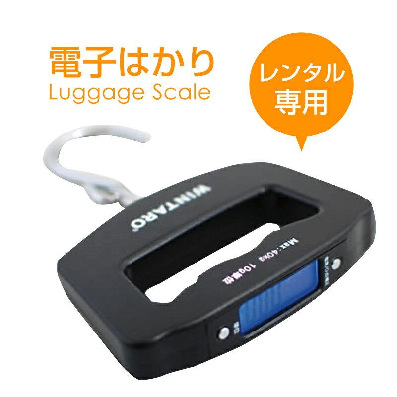 【レンタル】レンタルスーツケースオプション デジタル 電子はかり 【スーツケースをレンタルされるお客様に限ります。】