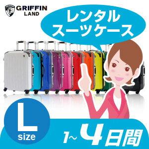 サイズスーツケースレンタルスーツケース トランク レンタル キャリーバッグ