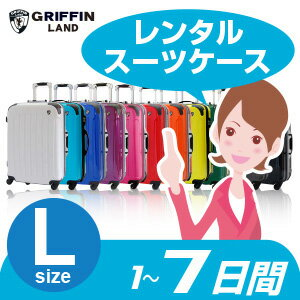 【レンタルスーツケースキャリーケース・旅行かばん】Lサイズスーツケースレンタルスーツケース...