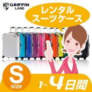サイズスーツケースレンタルスーツケース トランク レンタル キャリーバッグ キャリーケース