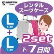 LLスーツケースセットレンタルスーツケース7日間(10日間)用LL7日・トランクレンタル・キャリーバッグレンタル・旅行かばんレンタル 532P14Aug16