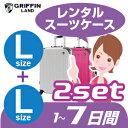 【セットレンタル】 LL スーツケース 7日間(10日間)用 LL7日