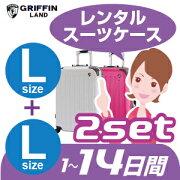 スーツケースセットレンタルスーツケース トランク レンタル キャリーバッグ キャリーケース
