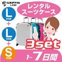 LLSスーツケース セットレンタル 7日間(10日間)用LLS7日 トランクレンタル キャリーバッグレンタル 旅行かばんレンタル