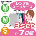 MMSスーツケース セットレンタル 7日間(10日間)用MMS7日 トランクレンタル キャリーバッグレンタル 旅行かばんレンタル