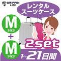 MMセットレンタル21日間用MM21日