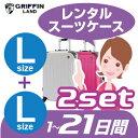 LLスーツケース セットレンタル 21日間(24日間)用LL21日 トランクレンタル キャリーバッグレンタル 旅行かばんレンタル