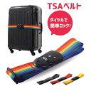 TSAベルト TSAロック搭載スーツケース用ベルト