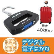 スーツケース デジタル オーバー