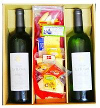 フランスワイン ギフト  シャトー・ラ・レイル ベルジュラック 赤白ワイン &チーズ7種&ピコス セット