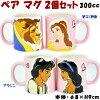 ディズニーキスペアマグ2個セット美女と野獣セットアラジンセット300mlDisneyキャラクターハートかわいい洋食器磁器コーヒーカップティーカップギフト包装無料