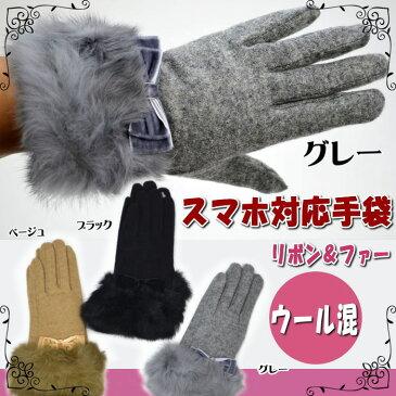 5本指 手袋 リボン ファー ウール混 スマホ対応 グローブ レディース ( スマホ手袋 スマートフォン対応 あったか かわいい 防寒 レディースファッション 暖か WOOL 女性用 女性 婦人 冬 てぶくろ ギフト包装無料)