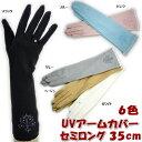 アームカバー セミロング ビーズ&刺繍 35cm UV手袋 ...