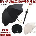 日傘 晴雨兼用 遮光バードケージワイドスカラップ 大きい ベージュ ブラック longPU加工 55