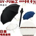 日傘 晴雨兼用 遮光リブドットピコレース ブラック/ネイビー...