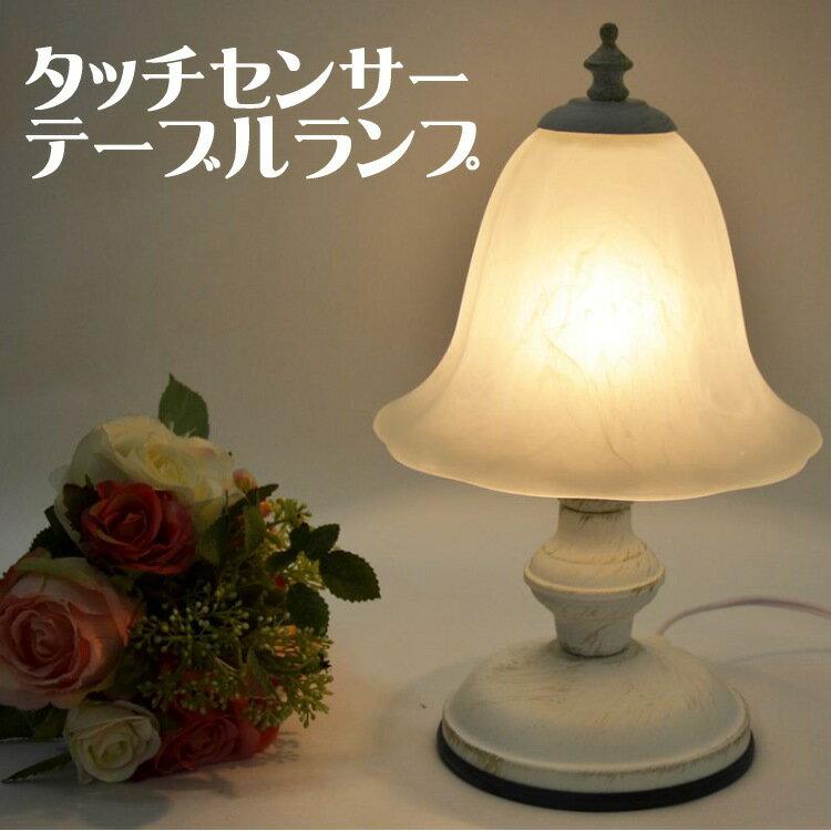 テーブルランプ アンティークランプ ホワイト タッチセンサーランプ 1灯 ランプ 卓上ランプ ライト