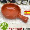 スペイン製アヒージョ鍋片手鍋一人用キャセロール(耐熱土鍋直火オーブンハンドメイド食器)