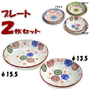 プレート 2枚セット ダリア カトレア アネモネ(皿 小鉢 小皿 陶磁器 食器 和食器 洋食器 テーブルウェア キッチン雑貨 )
