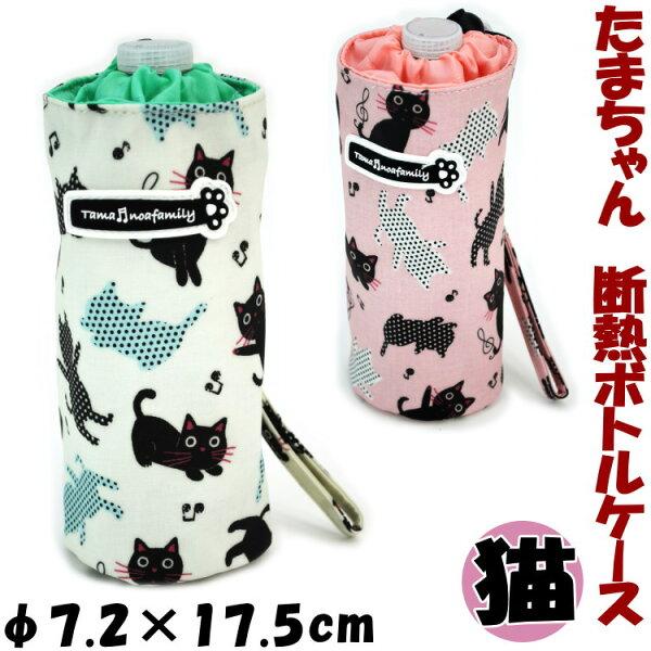 断熱ボトルケース音たまたまちゃん猫柄ピンクアイボリー選べる2色noafamilyペットボトルケース保冷ペットボトルホルダーランチ