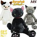 スクラッチ MSサイズ ぬいぐるみ 猫 ブラック グレイ ミルク 猫( 猫グッズ 猫柄 ねこ 黒猫 クロネコ キャット かわいい 癒し ギフト包装無料 ) 年中無休