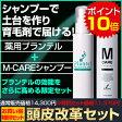 頭皮改革セット(薬用プランテル1本+M-CAREシャンプー1本)【送料無料】【手数料無料】