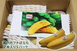 【皮ごと食べられるバナナ】「瀬戸内プチばなな」2本入り5パック