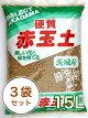 ■茨城産硬質赤玉土15L/3袋セット