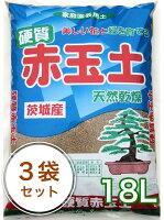 ■茨城産硬質赤玉土18L/3袋セット