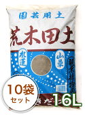荒木田土16L/10袋セット