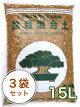 ■盆栽混合土15L/3袋セット