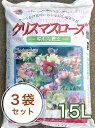 【あす楽対応】クリスマスローズの土 15L 3袋セット! 花 培養土 栽培用土 セット