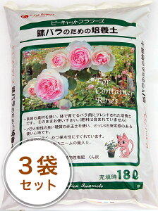 【あす楽対応】鉢バラのための培養土 18L/3袋セット【バラの土】【】