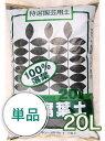 関東平野産腐葉土(20L)【腐葉土 ふようど 腐葉土】