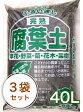 [関東平野産] 培養土 腐葉土 40L/3袋セット!【ふようど】
